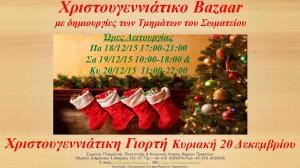 Μπεζ φόντοΧριστουγεννιάτικο Bazaar -Γιορτή