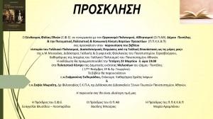 23-3-16 Πρόσκληση Παρουσίαση Βιβλίου