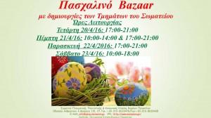 2016 Πασχαλινό Bazaar