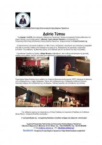 3-4-16 Δελτίο Τύπου Συναυλία Μουσικής Σχολής