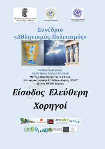Αφίσα Συνεδρίου A3 Σ.Ε.Φ.Α.Α