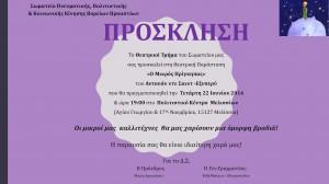 Πρόσκληση  22-6-16 Θεατρικό
