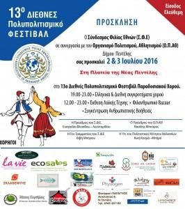 Πρόσκληση Φεστιβάλ