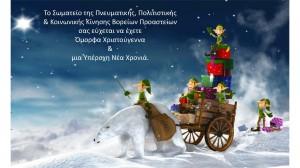 πκβπ καλα χριστουγεννα