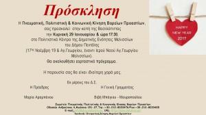 Πρόσκληση Βασιλόπιττας 2017