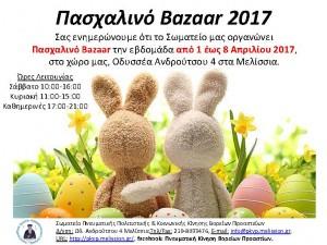 Πασχαλινό Bazaar 2017