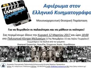 !αφιερωμα ελληνικος κινηματογραφος_Page_1