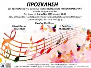 2 προσκληση συναυλια μουσικης σχολης 2017
