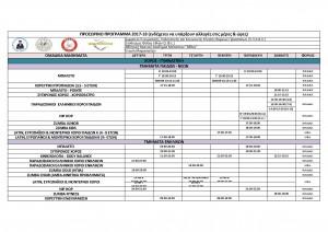 6.10.2017  2017-2018  Ωρολόγιο Πρόγραμμα φορείς_Page_1