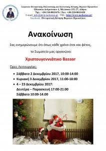 2017  Χριστουγεννιάτικο Μπαζάρ