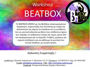 WORKSHOP-Beatbox -