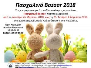 Πασχαλινό Bazaar 2018