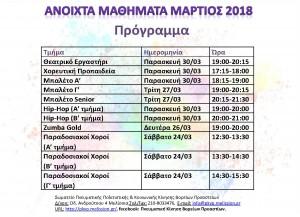 2018 Μάρτιος προγραμμα ανοιχτα μαθηματα