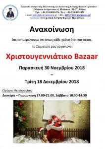 bazaar 2018