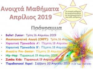 2019 Ανοιχτά μαθήματα Πρόγραμμα
