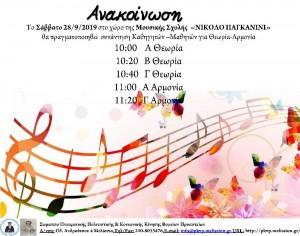 Ανακοίνωση Μουσικής Σχολής