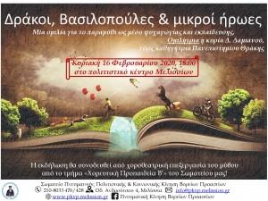 16.02 δρακοι βασιλοπουλες και μικροι ηρωες - Αντιγραφή
